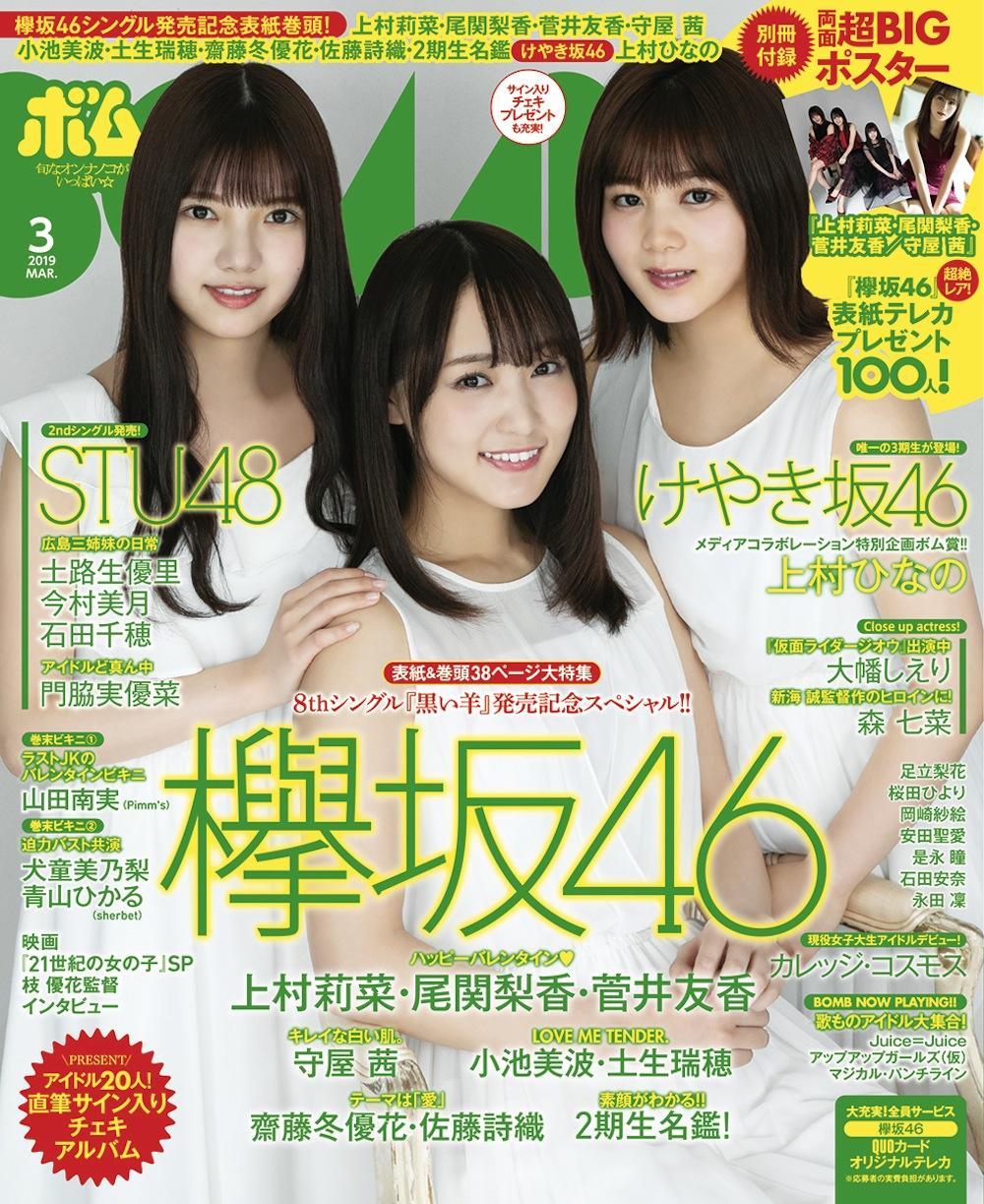 欅坂46 上村莉菜・尾関梨香・菅井友香/ボム3月号