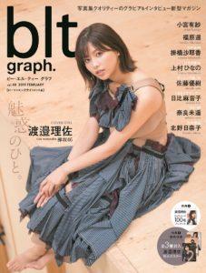渡邉理佐(わたなべ りさ/欅坂46)「blt graph. vol40」より