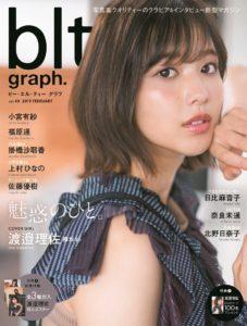 渡邉理佐(わたなべ りさ/欅坂46)「blt graph. vol.40」表紙