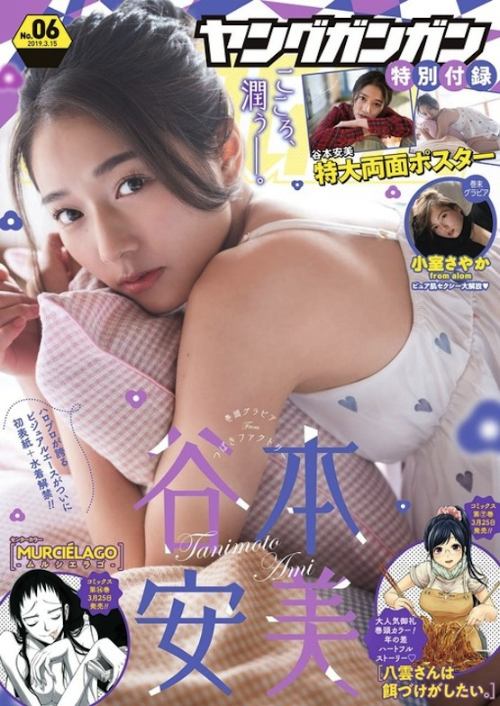 谷本安美(つばきファクトリー)/「ヤングガンガン」6号表紙 アイドル水着グラビア