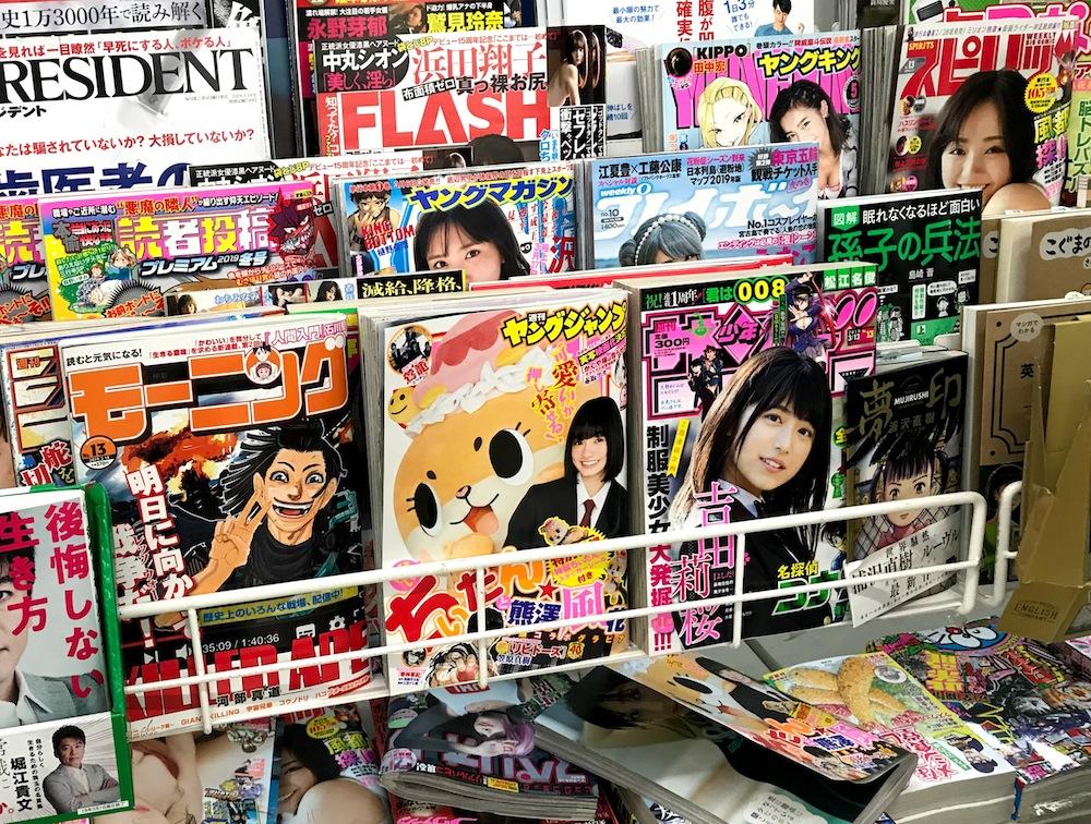 コンビニの雑誌コーナー/2019年2月28日
