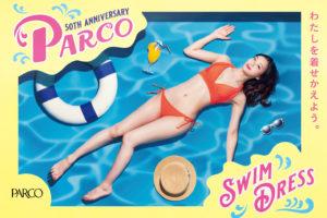 足立梨花/パルコ50周年「PARCO SWIM DRESS 2019」キャンペーンガール