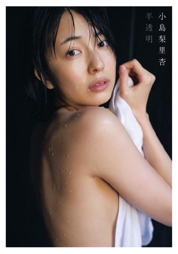 小島梨里杏/1st写真集「半透明」表紙