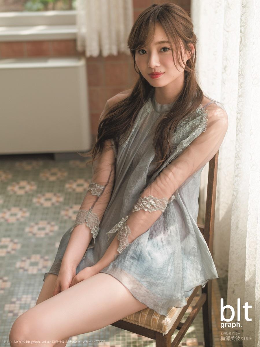 梅澤美波(うめざわ みなみ)乃木坂46・アイドルグラビア