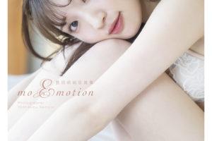 豊田萌絵2nd写真集「moEmotion」
