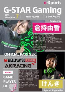 倉持由香がプロデューサーとして、e-Sportsチーム「G-STAR Gaming」発足