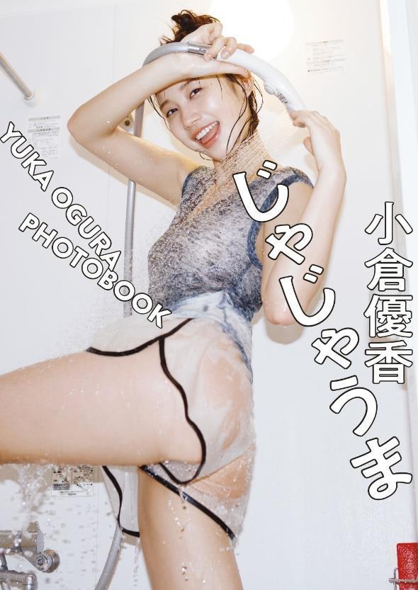 小倉優香写真集「じゃじゃうま」