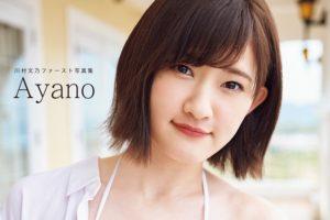 『川村文乃(アンジュルム)ファースト写真集「Ayano」』