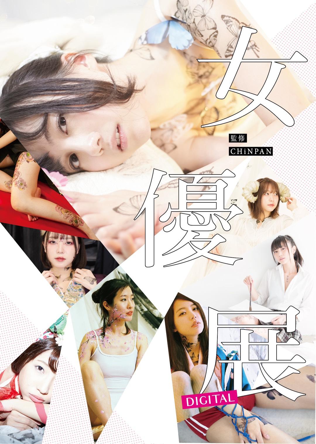 "写真展「EXHI""BIJO""N +女優展」"