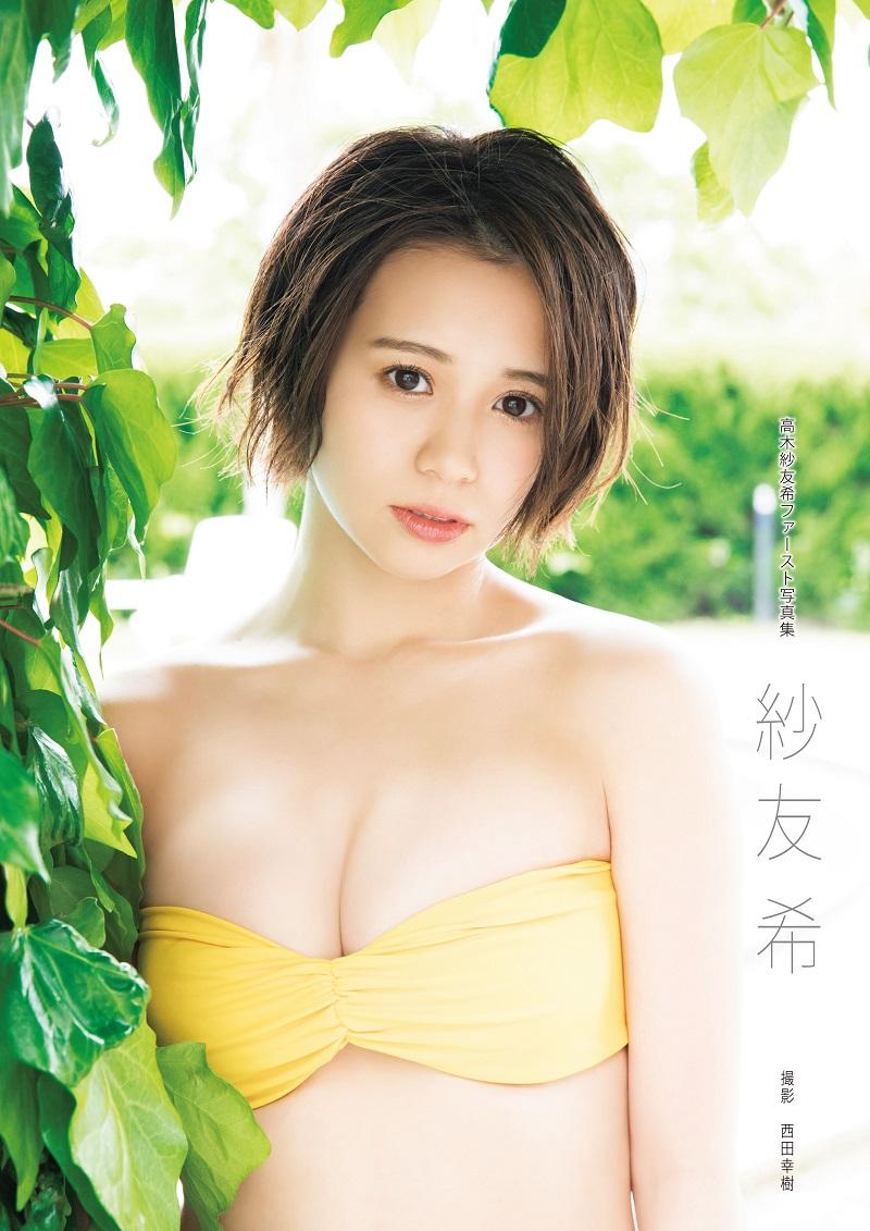 高木紗友希(Juice=Juice)ファースト写真集「紗友希」