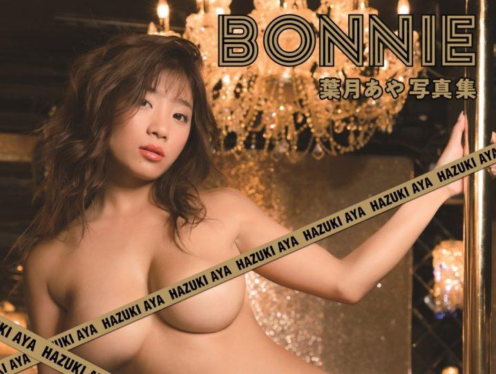葉月あや/セカンド写真集『BONNIE』