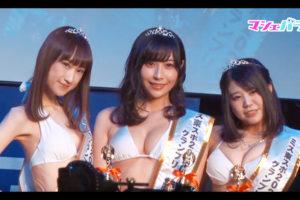 「ミス東スポ2020」グランプリは、緑川ちひろ・川瀬杏南・安井まゆに決定!