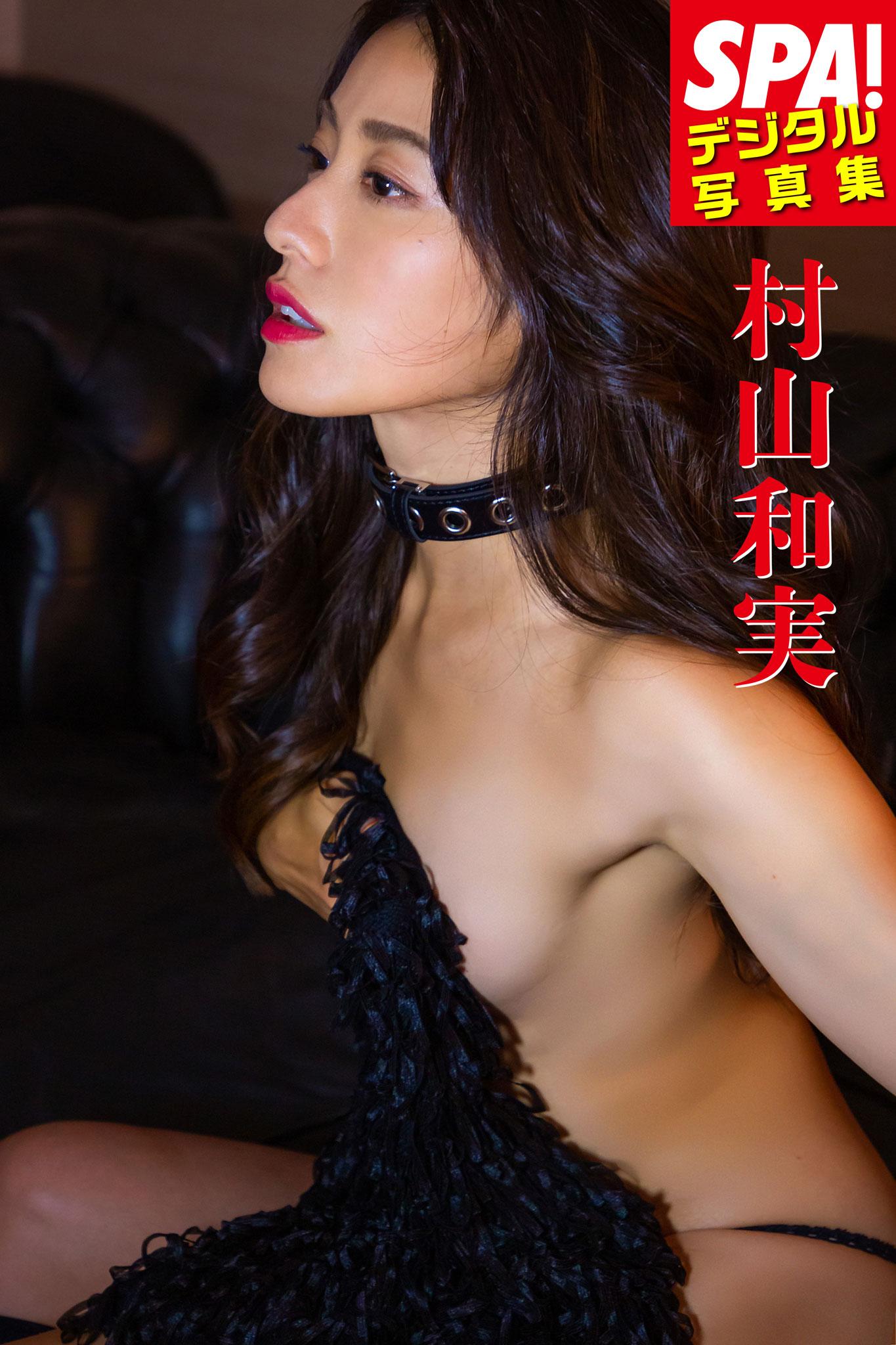 村山和実、初のデジタル写真集表紙