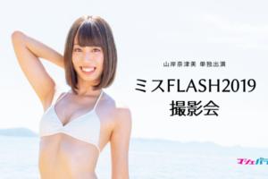 山岸奈津美(元NMB48)、クリスマスサンタガールコスプレ&水着撮影会