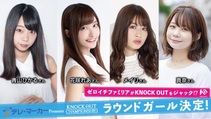 (青山ひかる、花咲れあ、メイリ、真奈)『 テレ・マーカー Presents KNOCK OUT CHAMPIONSHIP.1 』ラウンドガール