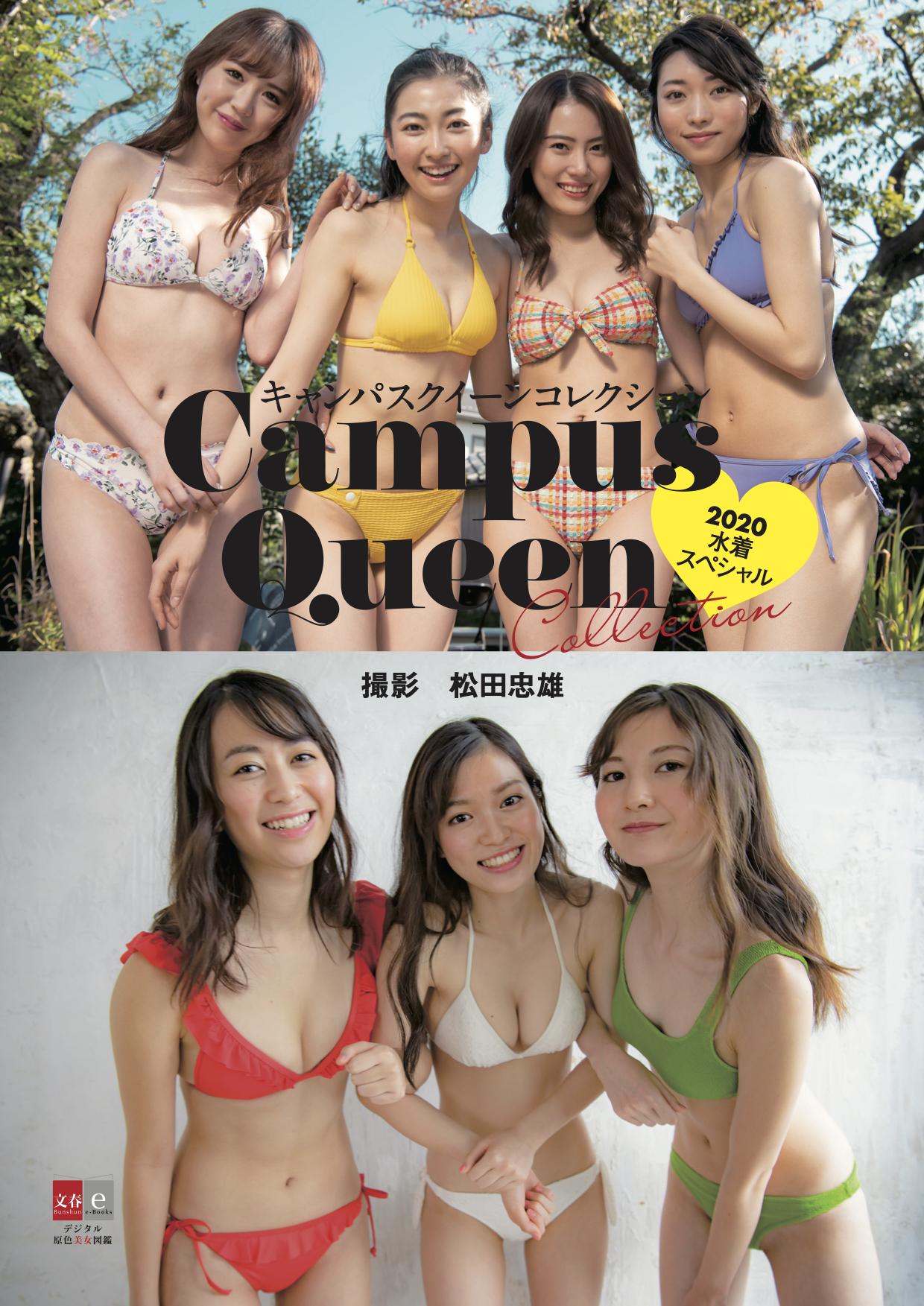 『キャンパスクイーンコレクション2020 水着スペシャル』