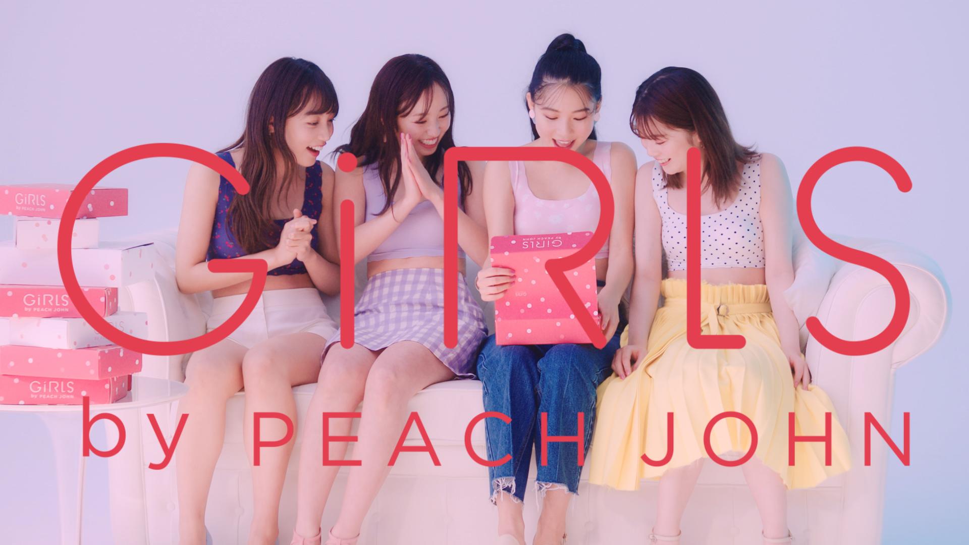 『GiRLS by PEACH JOHN』(ピーチ・ジョンの若年層向けの新ブランド)今泉佑唯(元欅坂46)下着姿 ランジェリー