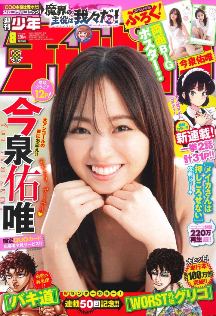 今泉佑唯(元欅坂46)/週刊少年チャンピオン8号表紙