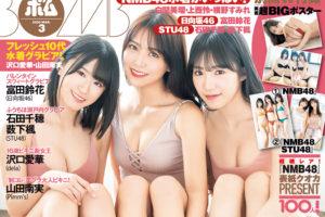 白間美瑠・上西怜・横野すみれ(NMB48)、ビキニ姿