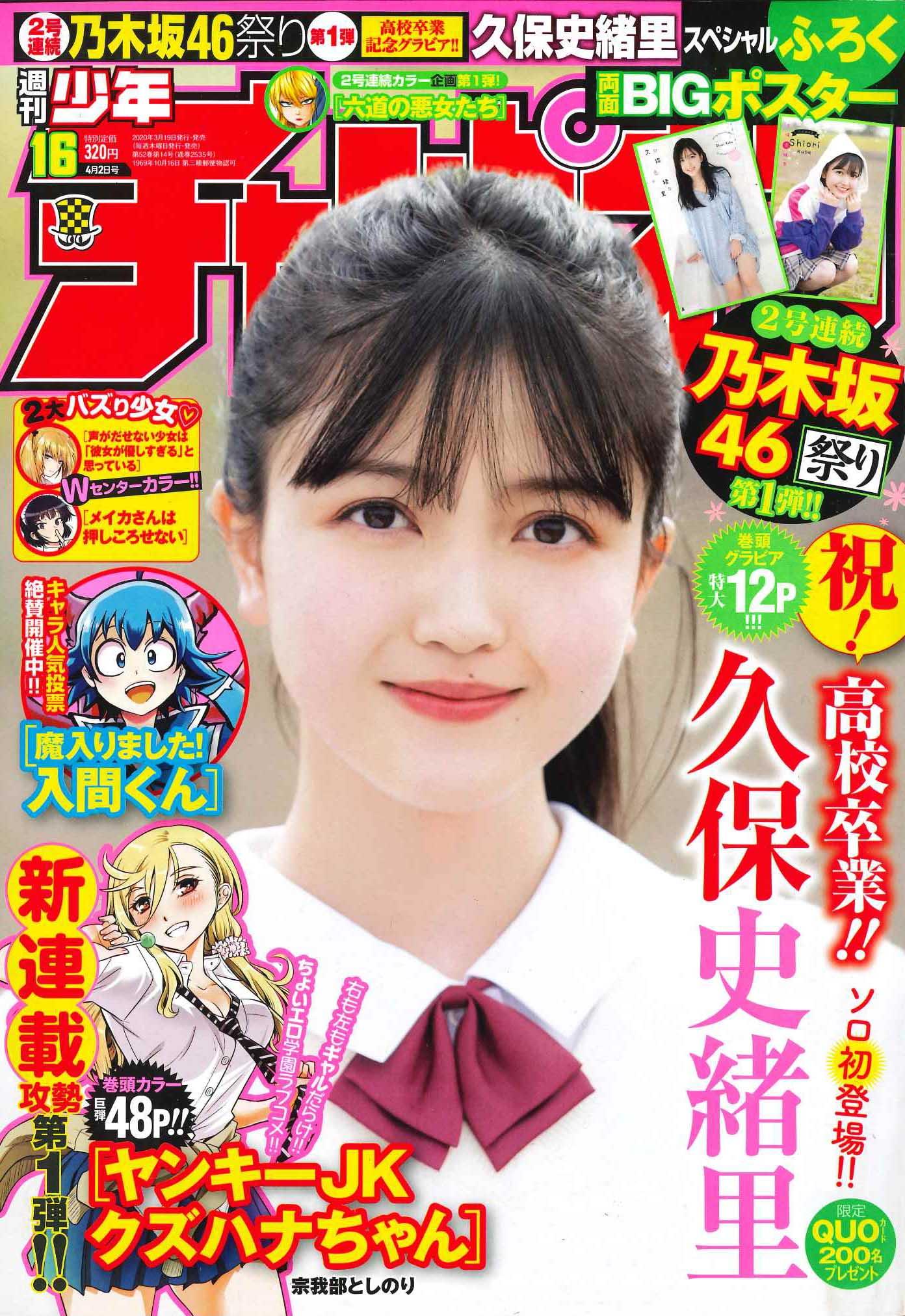 久保史緒里(くぼ しおり)『週刊少年チャンピオン』