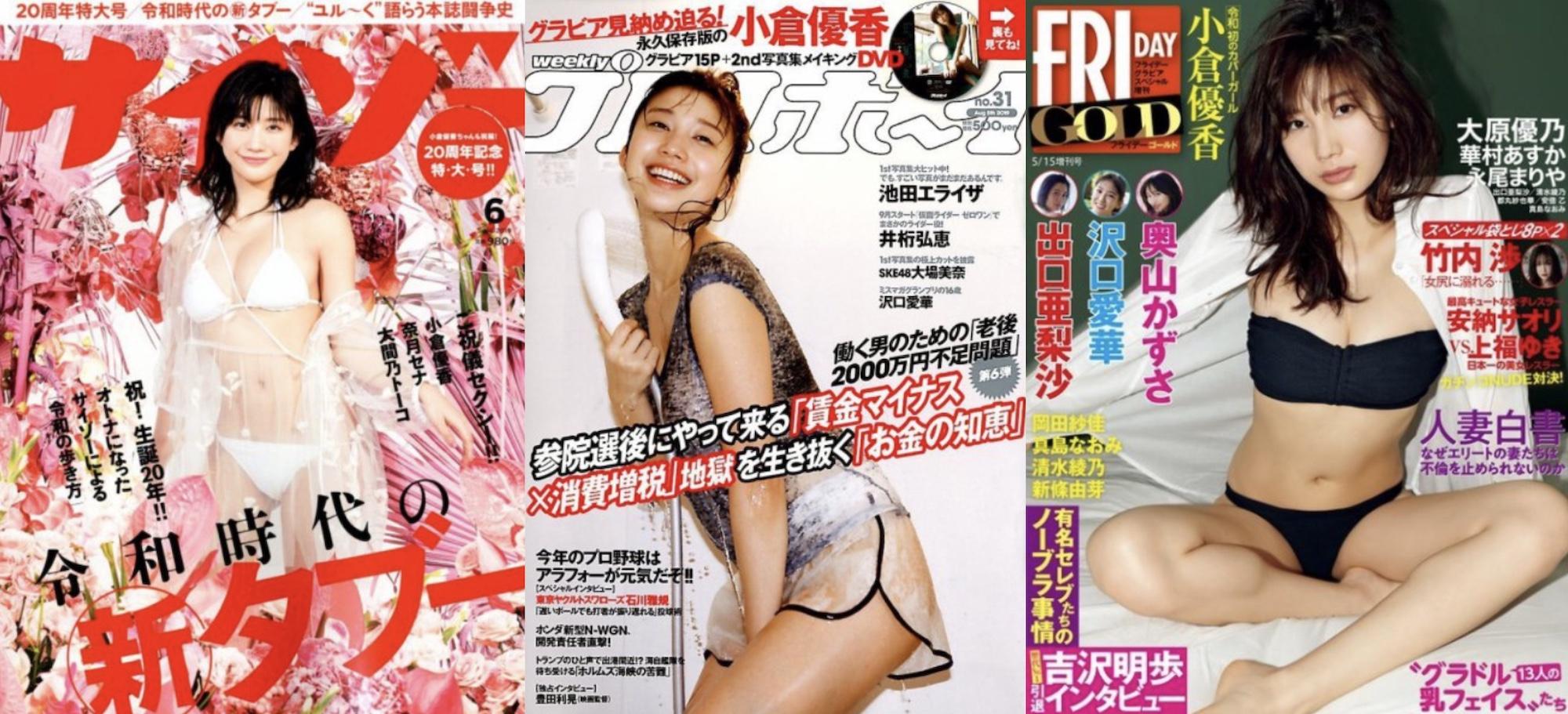 小倉優香、2019年に最も多くの表紙を飾ったグラドルに決定!『カバーガール大賞』【グラビア部門】