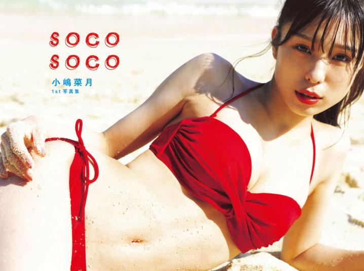 元AKB48・小嶋菜月、1st写真集『soco soco』