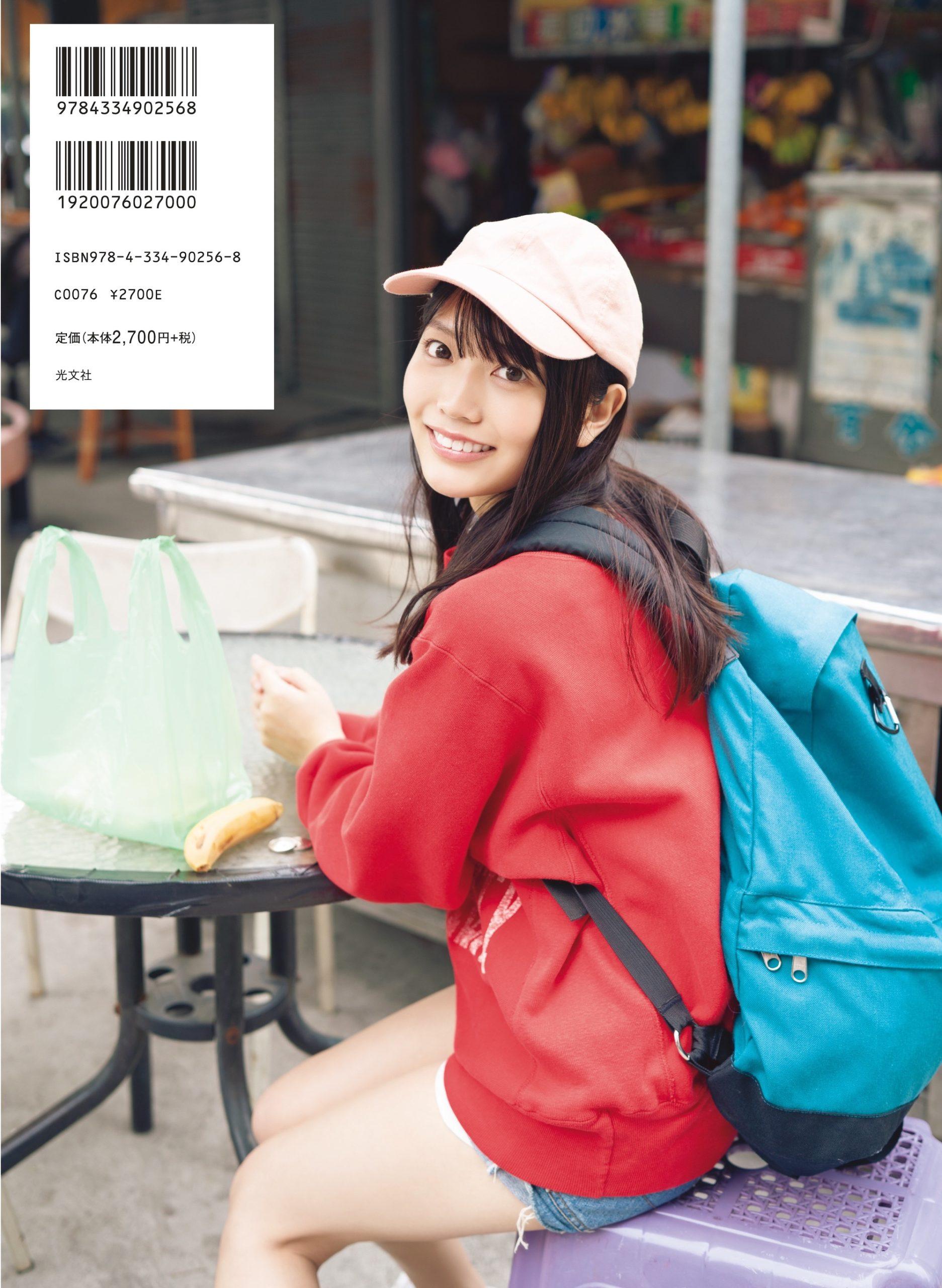 松下玲緒菜、1st写真集『いつまでも』の裏表紙写真