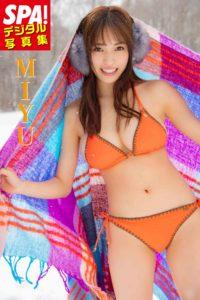 MIYU・デジタル写真集