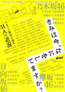 乃木坂46「B.L.T.2020年7月号」
