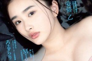 劇団 4 ドル 50 セント・安倍乙、『旬撮 GIRL Vol.7』表紙