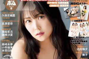 白間美瑠(NMB48)、ビキニ