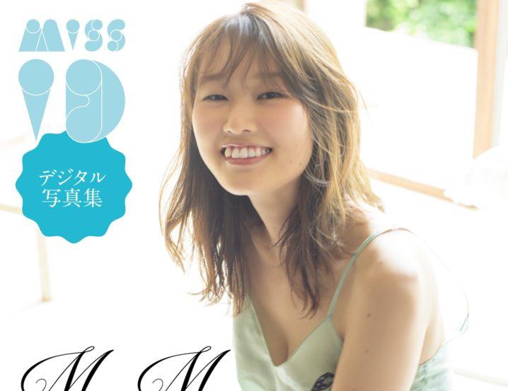 MnM/初グラビアに挑戦!【ミス iD デジタル写真集シリーズ第2弾「甘美艶絵」 】