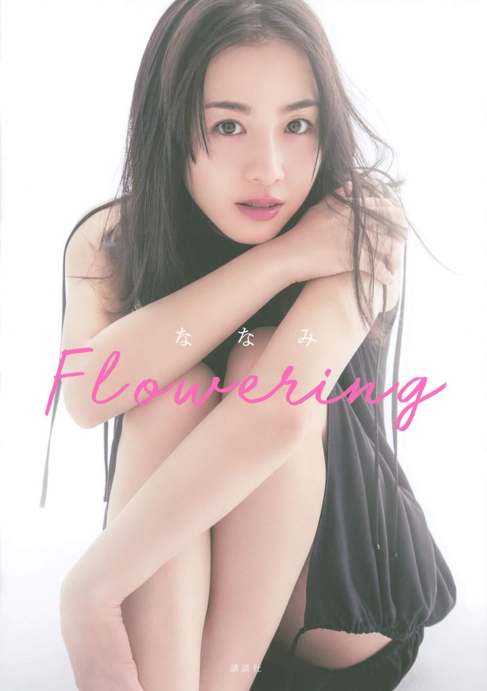 桜庭ななみ、フォトブック『ななみ Flowering』