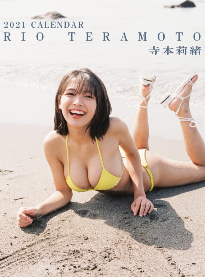 寺本莉緒、カレンダー