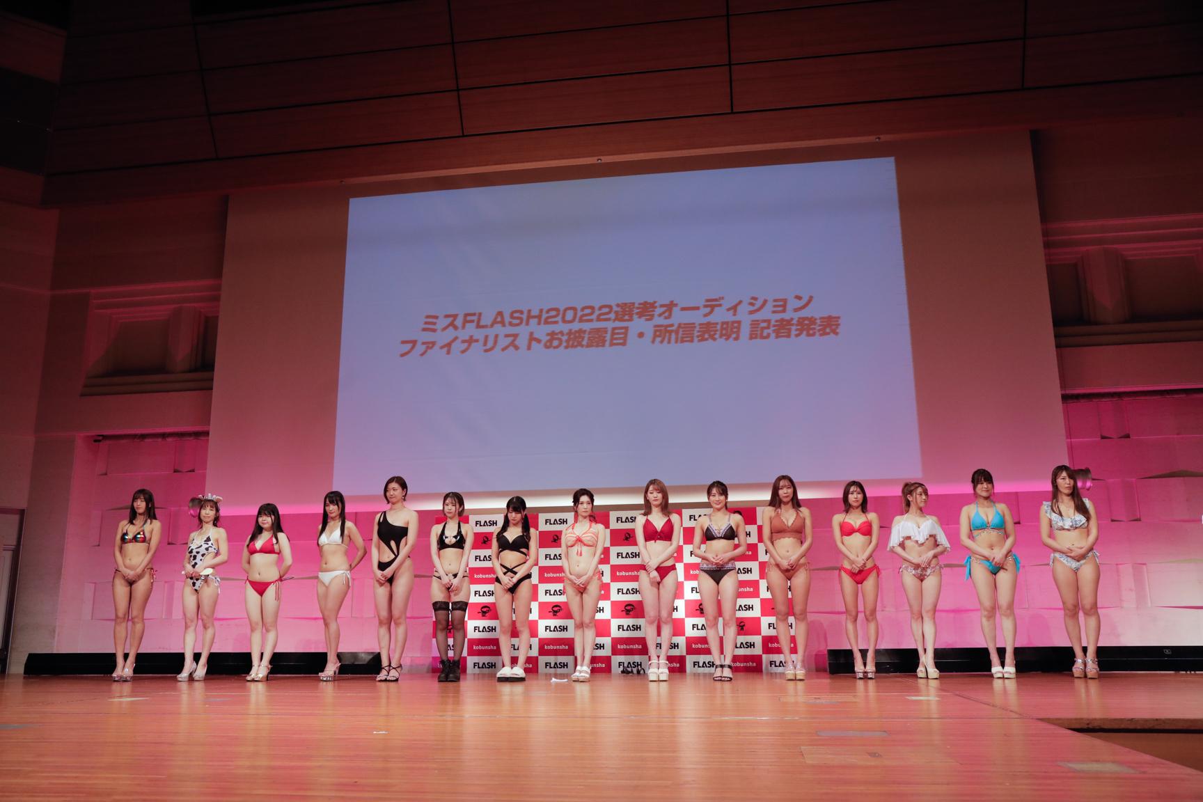 『ミスFLASH2022』ファイナリストお披露目会