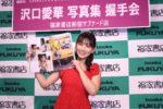 ミスマガジン・沢口愛華、1st写真集『でらあいか』について語る!<取材レポート>