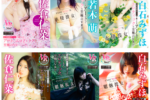 """女性がプロデュースするVRグラビア『EXHI""""BIJO""""N -エキシ美女ン- 』6タイトルリリース!(白石みずほ・若木萌・佐倉仁菜)"""
