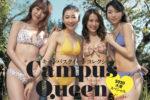 爽やかな女子大生たちのデジタル限定写真集 『キャンパスクイーンコレクション2020 水着スペシャル』